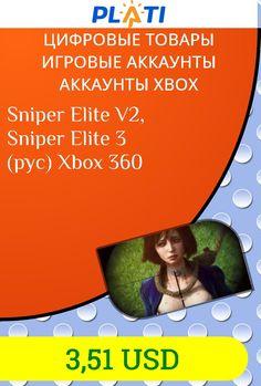 Sniper Elite V2, Sniper Elite 3 (рус)  Xbox 360 Цифровые товары Игровые аккаунты Аккаунты Xbox