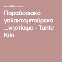 Παραδοσιακό γαλακτομπούρεκο ...νηστίσιμο - Tante Kiki