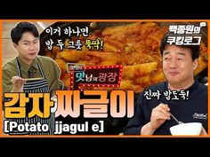 A special guest 'Yang SeHyung' makes potato stew for us. Found the perfect rice accompaniment! Stewed Potatoes, Special Recipes, Korean Food, Special Guest, Asian Recipes, Cooking Recipes, Pickles, How To Make, Soup