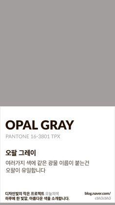 Color of today: Opal Gray디자인빛의 작은 프로젝트 오늘의색은 하루에 한 빛깔, 아름다운 색과 재미있... Pantone Colour Palettes, Pantone Color, Hex Color Palette, Color Test, Aesthetic Colors, Colour Board, Color Swatches, Color Names, Color Inspiration