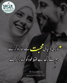 Here Read The Best Collection Of Urdu Shayari Mohabbat Best Ishq Mohabbat Shayari images SMS Pictures in Beautiful Design. Cute Love Quotes, Love Quotes In Urdu, Poetry Quotes In Urdu, Muslim Love Quotes, First Love Quotes, Urdu Love Words, Love Quotes Poetry, Cute Funny Quotes, Islamic Love Quotes