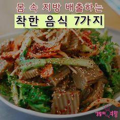 <몸 속 지방 배출하는 착한 음식 7가지> #도토리묵콜레스테롤 흡수를 막아준다. 도토리묵은 89%가 수분이며, 식이섬유가 풍부해 체중 감소에 효과적이다. 도토리에 함유된 탄닌은 담... Cooking Recipes For Dinner, Home Recipes, Korean Food, Kimchi, Food Art, Green Beans, Side Dishes, Food And Drink, Beef