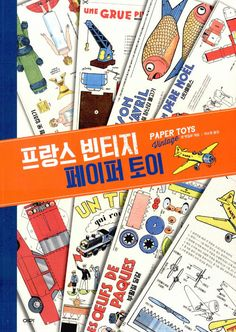 France Vintage Paper Toy DIY Book Korean Edition Paperback