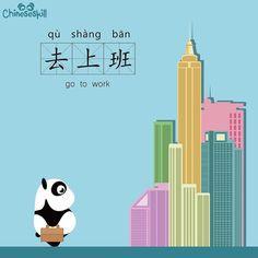 你怎么去上班? Nǐ zěnme qù shàngbān? How do you get to work?
