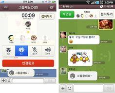 카카오톡, 이번엔 '그룹통화' 기능 공개 | Bloter.net