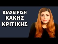 Κακή Κριτική Πώς διαχειριζόμαστε την Κακή Κριτική Αυτοεκτιμηση Αυτοπεποιθηση Ψυχολογία Συμβουλευτική - YouTube