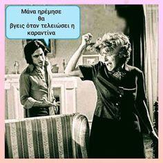 Funny Greek Quotes, Funny Quotes, Jokes, Fictional Characters, Kai, Funny Phrases, Husky Jokes, Funny Qoutes, Memes