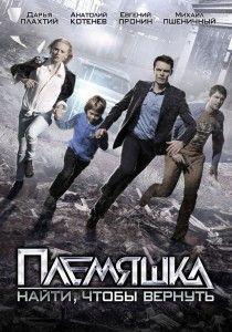 Племяшка (2014) | Смотреть русские сериалы онлайн