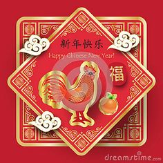 Stock Vector: Chinese New Year Rooster
