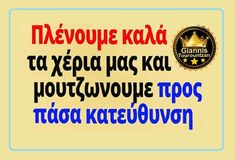 Funny Greek Quotes, Funny Quotes, Just Kidding, Beach Photography, Stupid Funny Memes, Minions, Jokes, Humor, Life