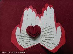 Открытка Сердце в руках