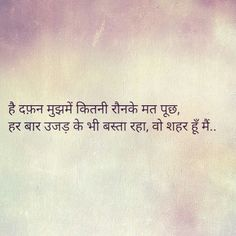 Aaj bhi honsale buland h mere. Poetry Hindi, Hindi Words, Poetry Quotes, Sad Quotes, Best Quotes, Life Quotes, Inspirational Quotes, Gulzar Quotes, Zindagi Quotes