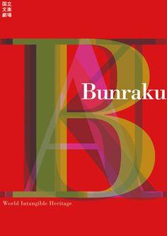TIMELINE | SHINNOSKE DESIGN 真之助デザイン  http://www.shinn.co.jp/timeline/2004_BUNRAKU_02.jpg