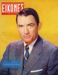 Περιοδικό ΕΙΚΟΝΕΣ: (Τεύχος 67. 11-17/02/1957). Eldred Gregory Peck. (1916-2003).