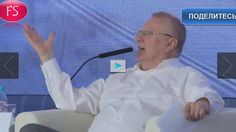 """Жириновский:""""Сейчас по морде бьют, мы ждем еще полгода"""" Видео- http://www.myvi.tv/idop4y?v=ip9u6zrjs5arxj8ky9jsaro3de #Жириновский_зажигает #Видео_Планеты"""