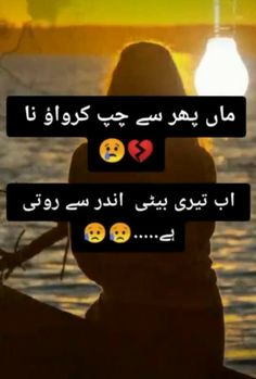 Girly Quotes, Sad Quotes, Life Quotes, Qoutes, Barish Poetry, Goodbye Quotes, Beautiful Quotes About Allah, Daughter Love Quotes, Sufi Poetry