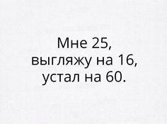 """МОЙ ВОЗРАСТ http://pyhtaru.blogspot.com/2017/03/blog-post_70.html   Читайте еще: =================================== ИНТЕЛЛЕКТУАЛЬНЫЙ ЮМОР http://pyhtaru.blogspot.ru/2017/03/blog-post_26.html ===================================  #самое_забавное_и_смешное, #это_смешно, #это_интересно, #возраст  Хотите подписаться на нашу газете?   Сделать это очень просто! Добавьте свой e-mail и нажмите кнопку """"ПОДПИСАТЬСЯ""""   Далее, найдите в почте письмо и перейдите по ссылке, подтвердив подписку…"""