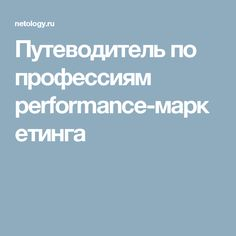 Путеводитель по профессиям performance-маркетинга