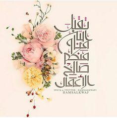 Duaa Custom Decal Stickers, Eid Stickers, Eid Saeed, Eid Boxes, Ramzan Eid, Eid Photos, Eid Mubark, Islamic Events, Eid Mubarak Images