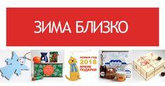 Производство подарков и сувениров | Подарочная упаковка | Доставка по России