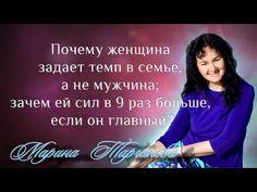 Почему женщина задает темп в семье? Марина Таргакова