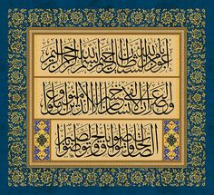 Turkish islamic calligraphy art (84) سورة العصر