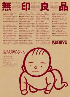 MUJI poster by Ikko Tanaka in 1981.