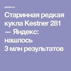Старинная редкая кукла Kestner 281 — Яндекс: нашлось 3млнрезультатов