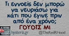 Πολύ δικό μου άτομο Greek Memes, Greek Quotes, Funny Picture Quotes, Christmas Mood, True Words, Funny Moments, Favorite Quotes, Laughter, Funny Jokes
