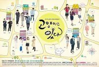 There's a Meowing Cat (Korean Drama - 2014) - 고양이는 있다 야옹 @ HanCinema :: The Korean Movie and Drama Database