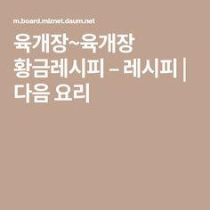육개장~육개장 황금레시피 – 레시피 | 다음 요리