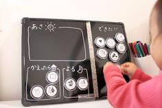 今年こそ、身支度上手に! 子どもに合わせた「お支度ボード」作りのコツ | マイナビニュース