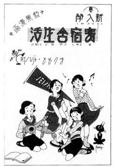 松本かつぢ Matsumoto Katsuji - 叙景漫画 新入学寄宿舎生活 Freshmen Domitory Life, Shoujo no Tomo magazine, April 1935
