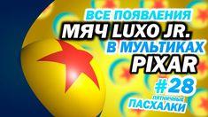 Мяч Люксо в мультфильмах Pixar | Пятничные пасхалки с Муви Маус #28 | Mo...