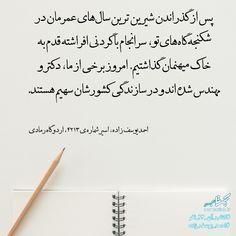 پس از گذراندن شیرین ترین سال های عمرمان در شکنجه گاه های تو سرانجام با گردنی قد برافراشته قدم به خاک میهنمان گذاشتیم. امروز برخی از ما، دکتر ومهندس شده اند و در سازندگی کشورشان سهیم هستند.  #کتاب_آن_بیست_و_سه_نفر #احمد_یوسف_زاده Arabic Calligraphy, Math Equations, Arabic Calligraphy Art
