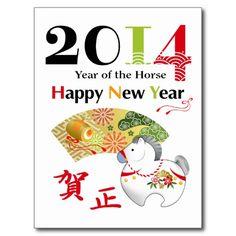 2014 Cute Horse Ornament and Fan  Postcard