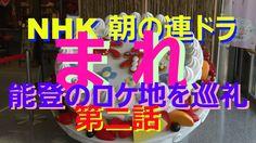 【能登散策物語】 NHK 朝ドラ「まれ」のロケ地を訪ねる 第二話