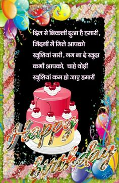 10 Hindi Wishes Ideas Birthday Wishes And Images Happy Birthday Wishes Best Birthday Wishes