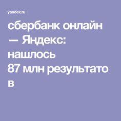 сбербанк онлайн — Яндекс: нашлось 87млнрезультатов