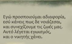 Kolpo Sad Love Quotes, Life Quotes, Greece Quotes, Saving Quotes, Important Facts, First Love, My Love, Gifts For Photographers, Square Photos