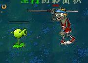 Peashooter Vs Zombies 2