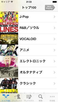 Top Free iPhone App #33: 無料で音楽聴き放題!! Music Tubee for YouTube (YouTube音楽動画の連続再生/バックグラウンド再生) - MobiRocket, Inc. by MobiRocket, Inc. - 04/04/2014