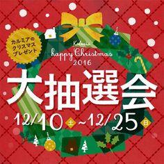 New Design Banner Decor Ideas Christmas Poster, Christmas Banners, Christmas Design, Japanese Christmas, Creative Typography Design, Japanese Poster Design, New Year Banner, Poster Drawing, Poster Layout
