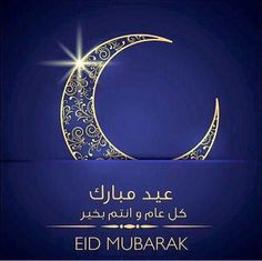Eid Mubarak  #NewMoon