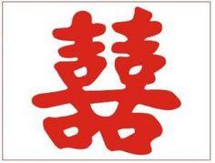 Símbolo de la doble felicidad- perfecto para colocarlo en el sector SurOeste de nuestras casas para atraer o conservar el amor