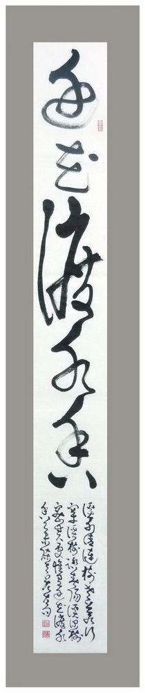 書法草書 【幽花渡水香】