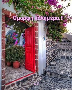 Greek Quotes, Mom And Dad, Wonders Of The World, Garage Doors, In This Moment, Outdoor Decor, Pictures, Night, Instagram