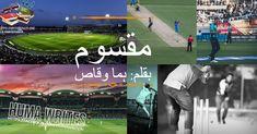 Maqsoom is very interesting Novel BY Huma Waqas based on a Cricketer's life Online Novels, Famous Novels, Lucky Man, Urdu Novels, Social Issues, Romantic, Reading, Writers, Books