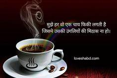 #teastatus #goormorning #lovequotes #hindistatus Tea Quotes, Love Quotes, Shayari In Hindi, Status Hindi, Chai, Tableware, Qoutes Of Love, Quotes Love, Dinnerware