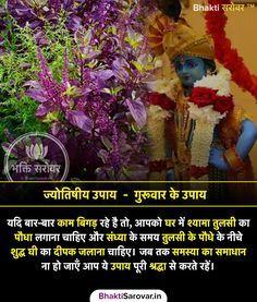 Hindu Quotes, Apj Quotes, Vedic Mantras, Hindu Mantras, Tulsi Vivah, Ganpati Bappa Wallpapers, Hindu New Year, Interesting Facts In Hindi, Radha Krishna Quotes